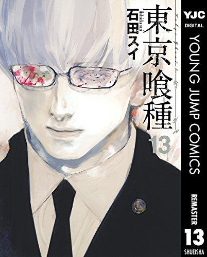 東京喰種トーキョーグール リマスター版 13 (ヤングジャンプコミックスDIGITAL)