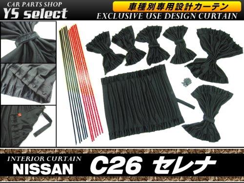 ★セレナ C26★高級光沢 遮光カーテン★