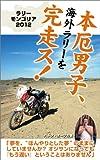 本厄男子、海外ラリーを完走ス! ラリーモンゴリア2012