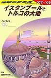 E03 イスタンブールとトルコの大地―2007~2008 (地球の歩き方)