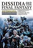 ディシディア デュオデシム ファイナルファンタジー アルティマニア -RPG SIDE- (SE-MOOK)