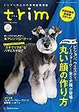 trim(トリム) Vol.42(2016年2月号)