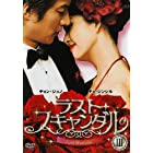 ラスト・スキャンダル BOXIII [DVD]