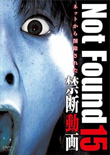 Not Found 15 -ネットから削除された禁断動画- [DVD]