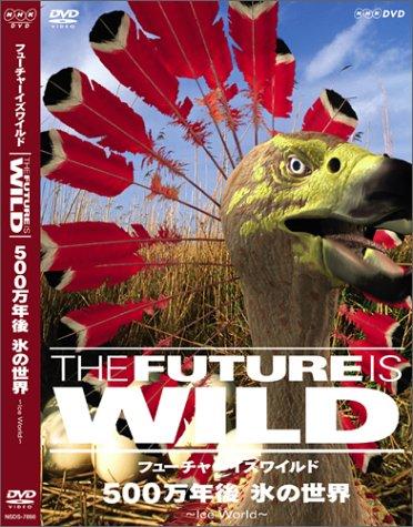 フューチャーイズワイルド 500万年後 氷の世界 [DVD]