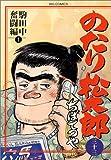 のたり松太郎 33 (ビッグコミックス)