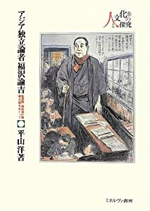 アジア独立論者 福沢諭吉: 脱亜論・朝鮮滅亡論・尊王論をめぐって (シリーズ・人と文化の探究 8)