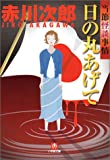 日の丸あげて―当節怪談事情 (小学館文庫)