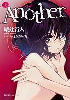 Another(上) (角川スニーカー文庫)