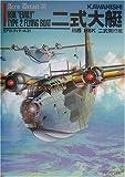 川西二式飛行艇 (エアロ・ディテール)