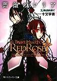 薔薇のマリア  X.黒と白の果て (角川スニーカー文庫 182-14)