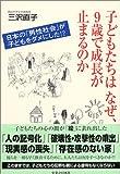 子どもたちはなぜ、9歳で成長が止まるのか—日本の「男性社会」が子供をダメにした!?