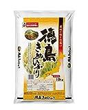 【精米】徳島県白米きぬひかり10kg 平成26年産