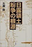 日露領土紛争の根源
