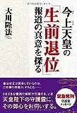 今上天皇の「生前退位」報道の真意を探る (OR books)