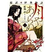 超訳・伊勢物語 月やあらぬ 1 (芳文社コミックス)