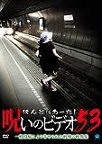 ほんとにあった!呪いのビデオ53 [DVD]