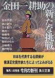 金田一耕助の新たな挑戦 (角川文庫)