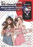 WE Love Smart Phone―HELLO KITTY×dazzlin iPhone4用コラボカバーつき iPhone特集forGIRLS (主婦の友生活シリーズ)