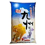 九州産 白米 ヒノヒカリ 10キロ 平成23年産
