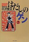はだしのゲン (3) (Chuko★comics)