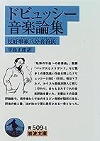 ドビュッシー音楽論集―反好事家八分音符氏 (岩波文庫)