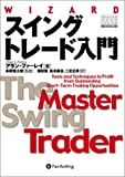 スイングトレード入門—短期トレードを成功に導く最高のテクニック (ウィザードブックシリーズ)