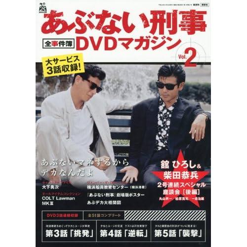 あぶない刑事全事件簿DVDマガジン vol.2