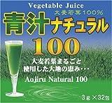 青汁ナチュラル100 3g×32包