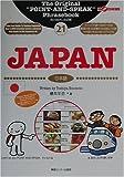 旅の指さし会話帳〈21〉JAPAN
