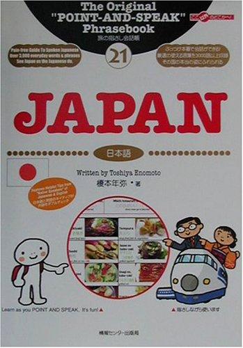 旅の指さし会話帳〈21〉JAPAN (ここ以外のどこかへ!)