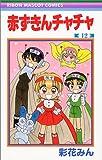 赤ずきんチャチャ (12) (りぼんマスコットコミックス (1205))