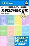 パソコン・周辺機器・デジタル家電のカタログが読める本 (超図解miniシリーズ)