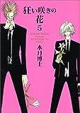 狂い咲きの花 (5) (ウィングス・コミックス)