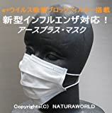 新型インフルエンザ対応、サージカルマスク「アースプラス・マスク」Mサイズ