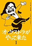 オーケストラがやって来た 第一楽章 山本直純編 ~ヒゲの超人 響いた、跳んだ!~[DVD]