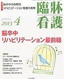 臨牀看護 2013年 04月号 [雑誌]