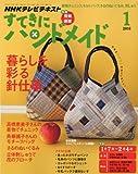 NHK すてきにハンドメイド 2016年 01 月号 [雑誌]