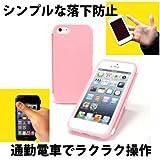 iPhone5/5s用 最強落下防止ケース みみずくソフト パステルピンク