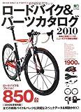 ロードバイク&パーツカタログ2010 (エイムック 1898 BiCYCLE CLUB)