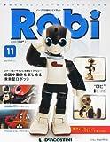 週刊 Robi (ロビ) 2013年 5/21号 [分冊百科]