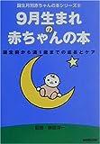 9月生まれの赤ちゃんの本—誕生前から満1歳までの成長とケア (誕生月別赤ちゃんの本シリーズ)