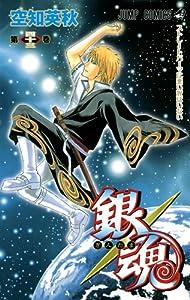 銀魂―ぎんたま― 43 (ジャンプコミックス)