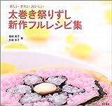 太巻き祭りずし新作フルレシピ集—楽しい、きれい、おいしい