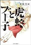 虎蛇とブー子 (ジュールコミックス)