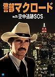 警部マクロード Vol.25「空中追跡SOS」 [DVD]