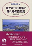 潮だまりの海藻に聞く海の自然史 (自然史の窓 (4))