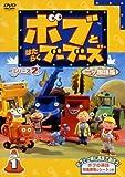 ボブとはたらくブーブーズ シリーズ2 Vol.1【二カ国語版】 [DVD]