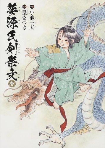 夢源氏剣祭文 壱 (単行本コミックス)