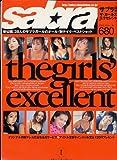 サブラ増刊ザ・ガールズエクセレント 2001年